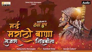 Shivjayanti Special Song 2019 | Mard Marathi Bana | Shivaji Maharaj Song Orange Music