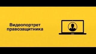 Видеоурок  «Создание видеопортрета активиста правозащитной организации»