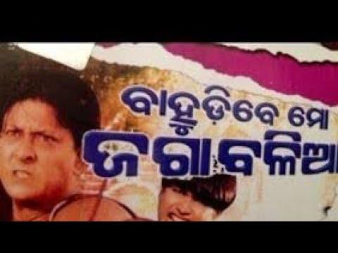 YOUTUBE ରେ ପ୍ରଥମ || bahudibe mo jaga balia full movie || ବାହୁଡିବେ ମୋ ଜଗା ବଳିଆ।।