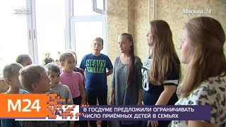 Глава комитета Госдумы обвинила приемные семьи в меркантильности - Москва 24
