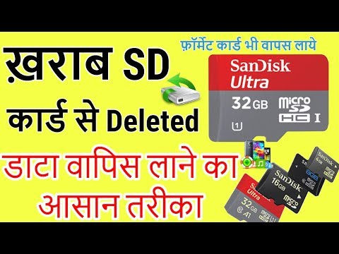 Recover data from sd card in android खराब या FORMAT Sd Card से delete हुआ डाटा वापस लाओ - - 동영상