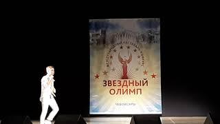 Замазкин Егор 16.02.2020 Звездный Олимп 1 Песня