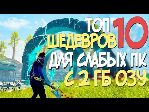 ТОП 10 ШЕДЕВРОВ