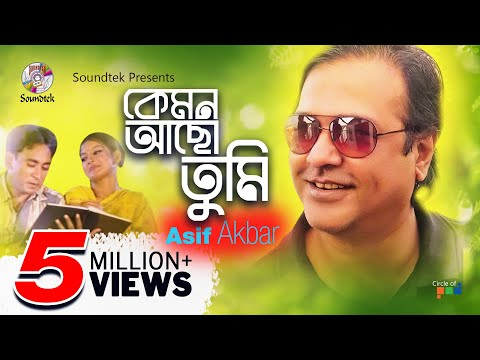 Asif Akbar - Kemon Acho Tumi | কেমন আছো তুমি । Music video