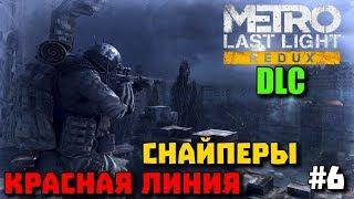 Metro Last Light Redux DLC  Прохождение дополнений 6  Красная Линия Снайперы