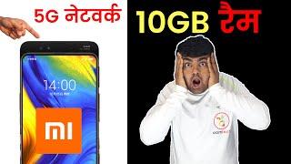 Xiaomi Mi Mix 3 : 10GB RAM & 5G Network | True Flagship Killer