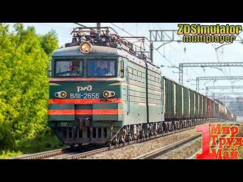 ZDSimulator - праздничный мультиплеер 1 май! ВЛ11м-265 с грузовым поездом с Бекасово