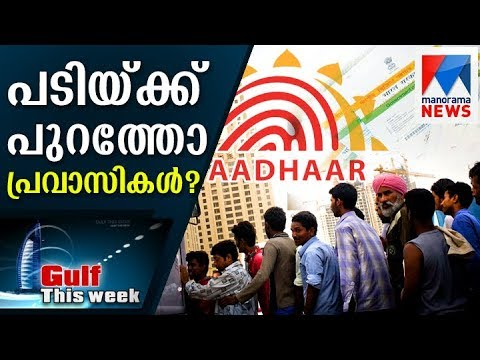 Gulf This Week: Neglection continuous towrads NRIs, this time in the case of Aadhaar | Manorama News