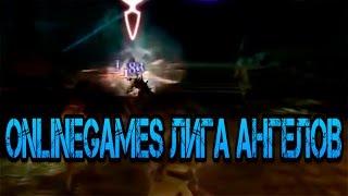 Обзор игры Лига Ангелов