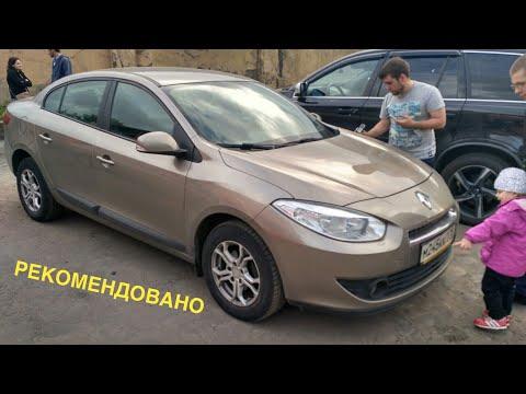 Осмотр Рено Флюенс 2011, 410000,117000км. Честный автомобиль который мы рекомендовали к покупке.