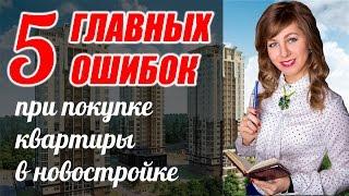 | Ошибки при покупке квартиры в новостройке | Купить квартиру в новостройке | ЖК Раменское |(, 2016-04-14T08:54:41.000Z)