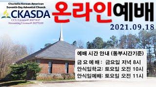 [샬롯재림교회] 안식일예배 | 2021.09.18