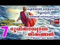 Aaswasa geethangal   christian devotional songs malayalam 2018   relief songs