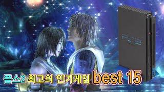 플스2(PS2) 최고의 인기게임 Best 15 (전세계…
