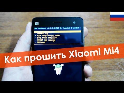 Как прошить Xiaomi Mi4  Подробная инструкция