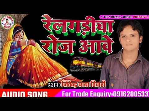 #रेल गरिया रोजो आवे#हमरा बलम के लावे ना#Rel Gariya Rojo#Jitendra Baba Tiwari Ka2019Ke#SuperHitSong
