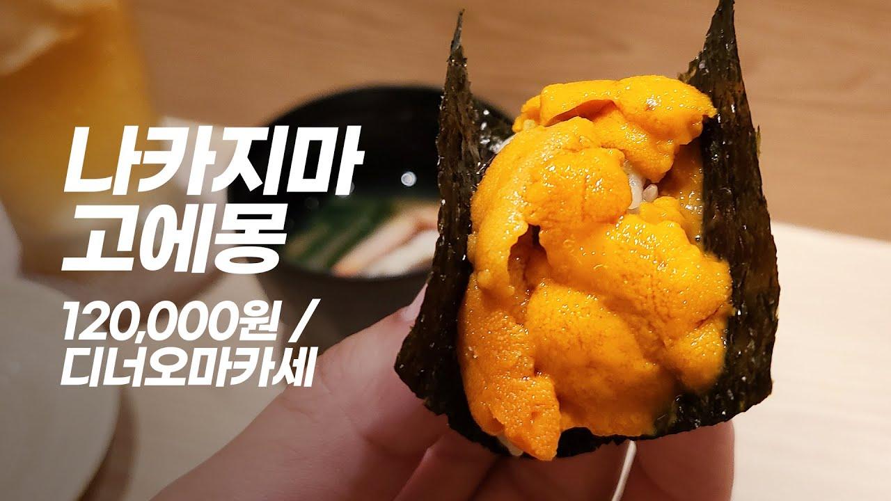 요리의 온도감과 간이 상당히 좋은 스시오마카세집 - 술과 함께하면 특히 더 어울리는 나카지마 고에몽 12만원 디너