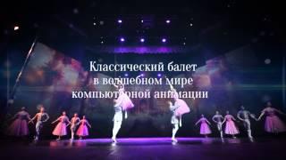 Щелкунчик. Билеты на vlg.kassir.ru или по телефону 33-55-55