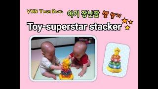 (쌍둥이) 아기 장난감 : 별쌓기ㅣBaby ToyㅣStar stackerㅣ
