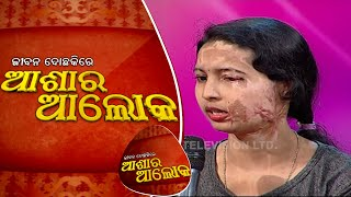 Jibana Do Chakire Ashara Alok Ep 129 22 Sep 2018 | Stop Acid Attack: Message from Survivors