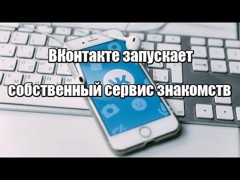 ВКонтакте официально анонсировала приложение для знакомств