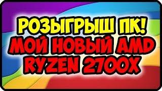 Сборка пк за 30000 рублей для розыгрыша ✅ Мой новый amd ryzen 2700x и сборка сво за 40 тысяч