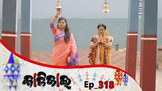 Kalijai | Full Ep 318 | 22nd jan 2020 | Odia Serial - TarangTV