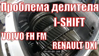Делитель VOLVO I-Shift ( Вольво АйШифт) MID130 PSID23
