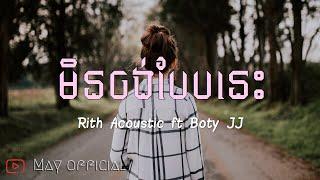 មិនចង់បែបនេះ - Min Chong Beb nis By Rith Acoustic ft Boty JJ Full Audio