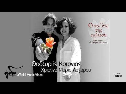 Θοδωρής Κοτονιάς & Χριστίνα Μαρία Λαζάρου - Ο Ανθός Της Ερήμου | Official Music Video