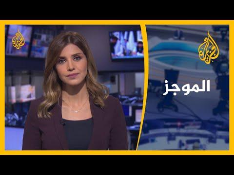 موجز الأخبار - العاشرة مساء (08/08/2020)  - نشر قبل 11 ساعة