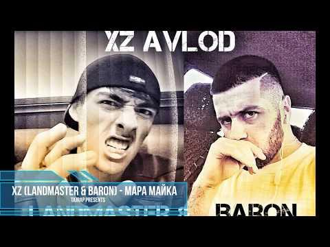 XZ (Landmaster & Baron) - Мара MIC-а