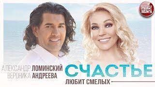 ПРЕМЬЕРА ПЕСНИ! Александр Ломинский и Вероника Андреева ☀ Счастье Любит Смелых ☀