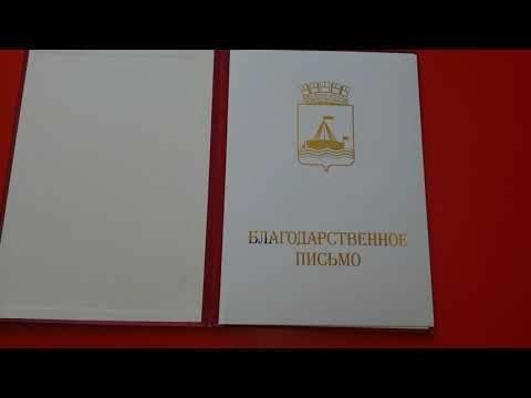 Грамота (благодарственное письмо)