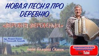 Фото НОВАЯ ПЕСНЯ ПРО ДЕРЕВНЮ \ДЕРЕВНЯ-ДЕРЕВЕНЬКА\. Поёт ВАЛЕРИЙ СЁМИН