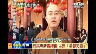 西來寺新春禮佛 主題「名聲天曉」