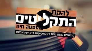 להקת התקליטים בהופעה חיה - עושים לכם מסיבת להיטים ישראלית