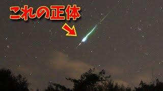 日本各地で目撃された、あの『火球』の正体 火球 検索動画 17