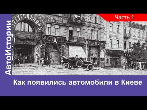 АВТОИСТОРИИ Часть 1: Как появились первые автомобили в Киеве
