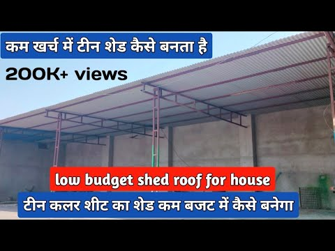 How To Make Low Cost Profile Roof In India 2020 Build A Shed Roof House Build A Small Roof India Youtube