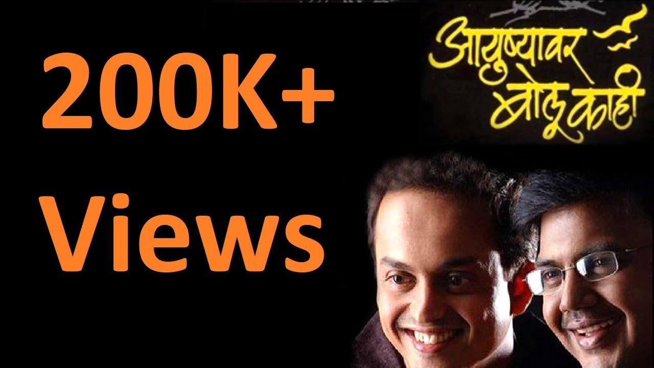Aayushyavar Bolu Kahi - facebook.com