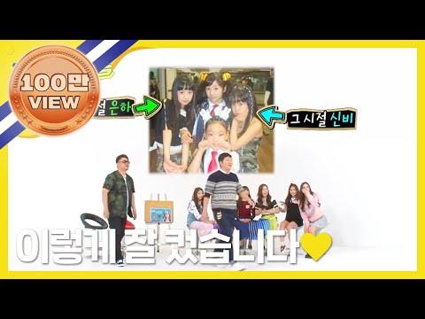 주간아이돌---(weekly-idol-ep.221)-여자친구-gfriend-shinbi&eunha-couple-dance
