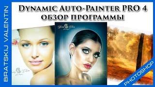 Dynamic Auto-Painter PRO 4 обзор программы