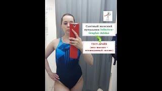 слитный женский купальник Adidas Infinitex Graphic (обзор и тест-драйв)