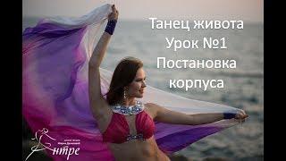 Танец живота - постановка корпуса - онлайн урок №1