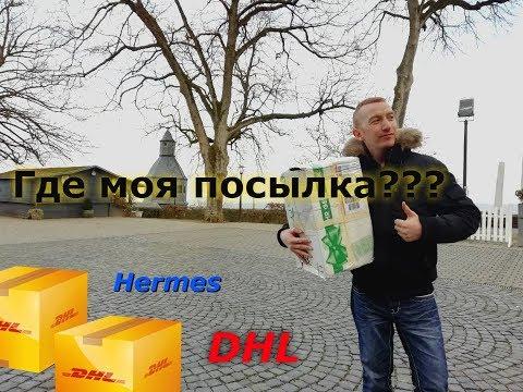 DHL жгёт  Почта Германии уже не та