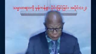 Saya Paul Khay Kyaing