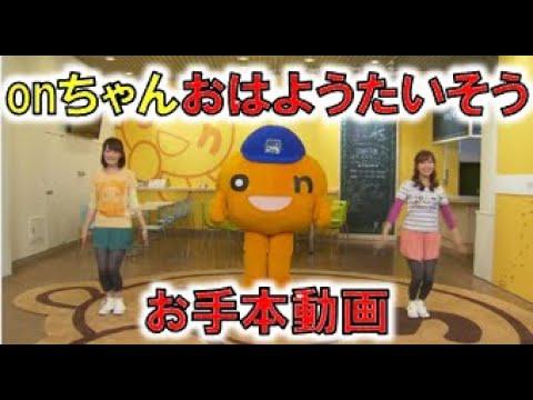 http://www.htb.co.jp/ichimoni/taisou/ 「onちゃんおはようたいそう」の《お手本動画》です。 元気にたいそうして、ご応募ください☆思い出づくりにもどう...