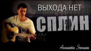 Сплин - Выхода нет / Кавер на гитаре / Аккорды / Разбор / Acustic Stream