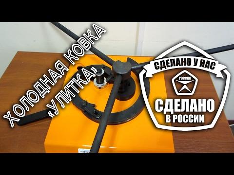 Инструмент холодной ковки M3-V1 для гибки завитков, обзор смотреть онлайн
